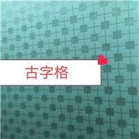 本公司长期供应布纹乳化玻璃