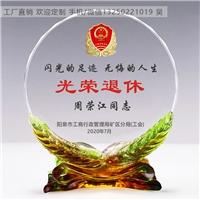 广州定制退休员工纪念品 老员工退休纪念礼品 琉璃奖牌