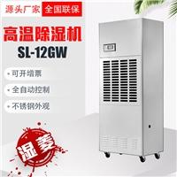 武漢高溫除濕機,耐高溫烘干房專項使用抽濕機