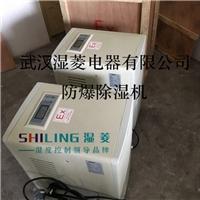 武汉石油化工军工专项使用BCF防爆除湿机