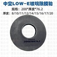 中空low-e玻璃除膜轮 玻璃干除抛光轮磨轮砂轮