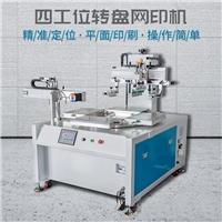 手机壳丝印机厂家手机电池全自动丝网印刷机直销